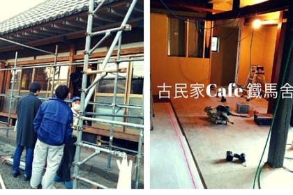 古民家Cafe 鐵馬舍
