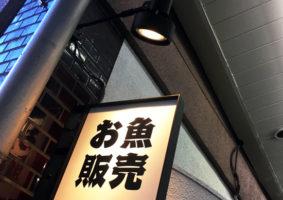 鮮魚店・居酒屋 Kitchen もんだけ 百合ヶ丘 / Designed by OHESO GARAGE
