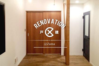 O様邸 座間 / 戸建リノベーション by OHESOGAREGE