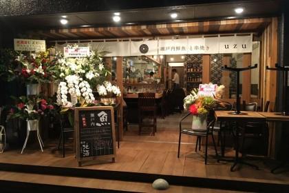 鮮魚と串焼き uzu / 本厚木 / 店舗デザイン by OHESO GAREGE