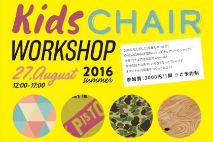 kidschairworkshop_R