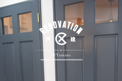 M様邸 座間 / 戸建リノベーション by OHESOGAREGE