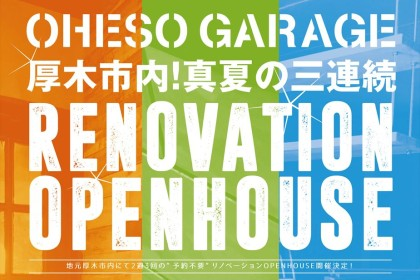 ComforthairCELSUS,海老名,OHESOGARAGE,店舗デザイン,新規開業,厚木,神奈川県央,リノベーション,注文住宅,新築,店舗兼住宅,ガレージハウス,デザイン設計施工のOHESO GARAGE OFFICIAL HOMEPAGE
