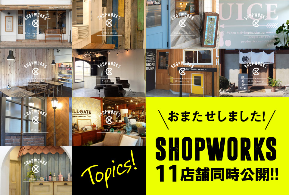 11店舗デザイン施工例同時公開!