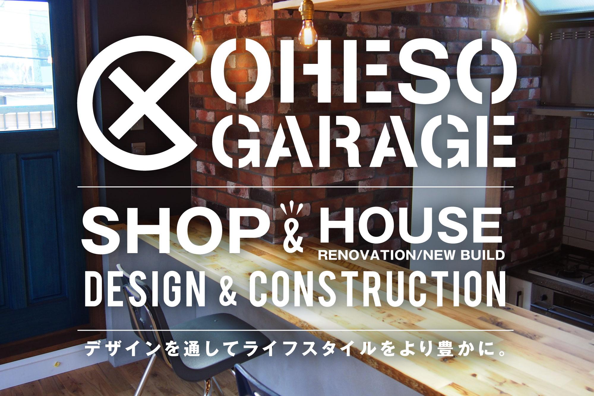 神奈川 厚木 リノベーション 店舗デザイン 設計 施工 の オヘソガレージ