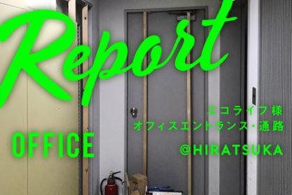 エコライフ 平塚 / オフィス通路改装 / designed by OHESO GAREGE