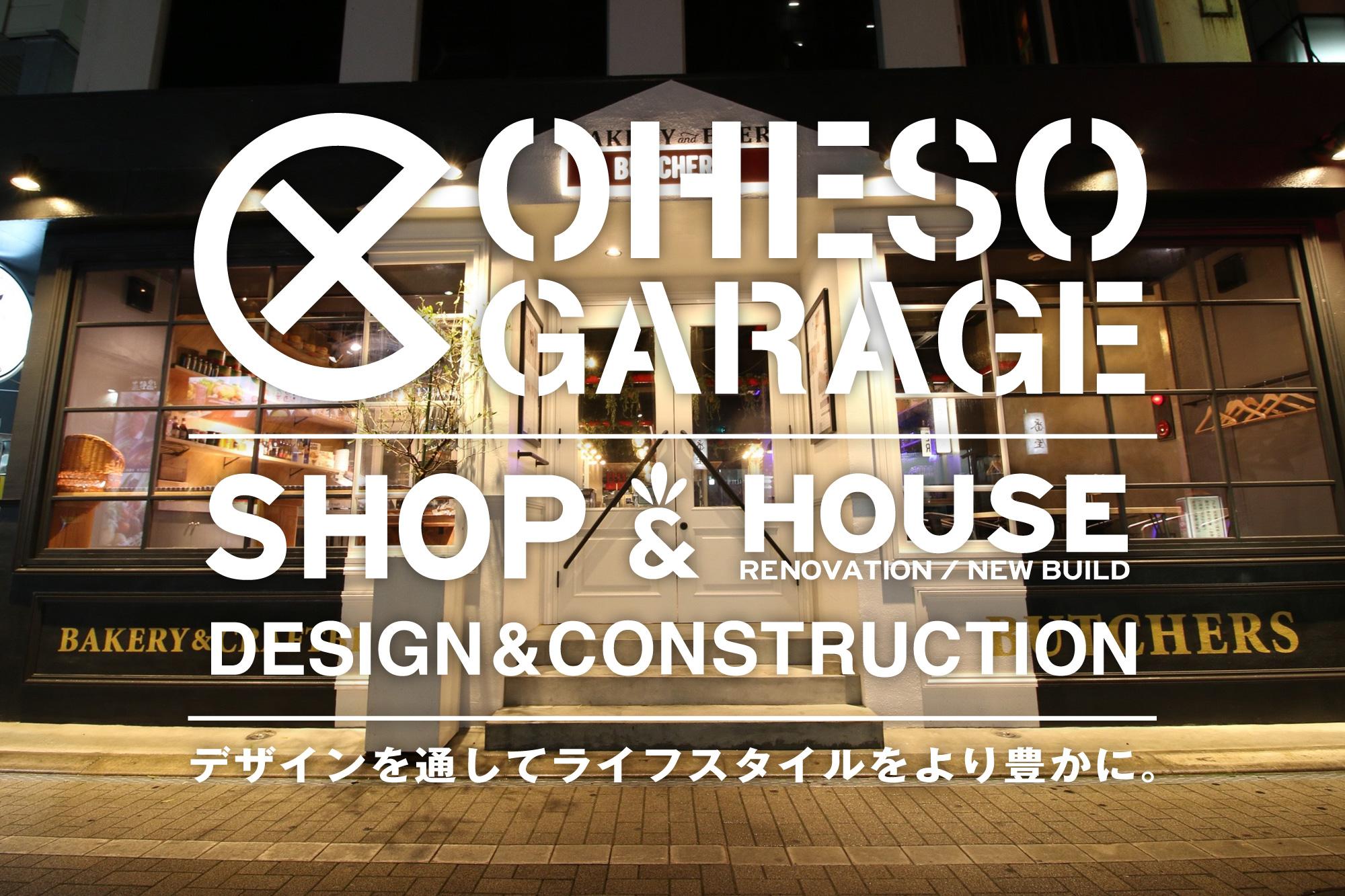 神奈川 厚木 海老名 新築 リノベーション 店舗デザイン 設計 施工 の オヘソガレージ