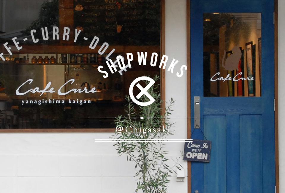 OHESOGARAGE・2014年デザイン施工・Cafe Cure