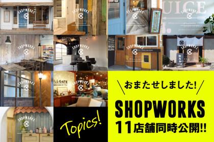 11店舗施工事例同時公開 / 店舗デザイン by OHESO GARAGE