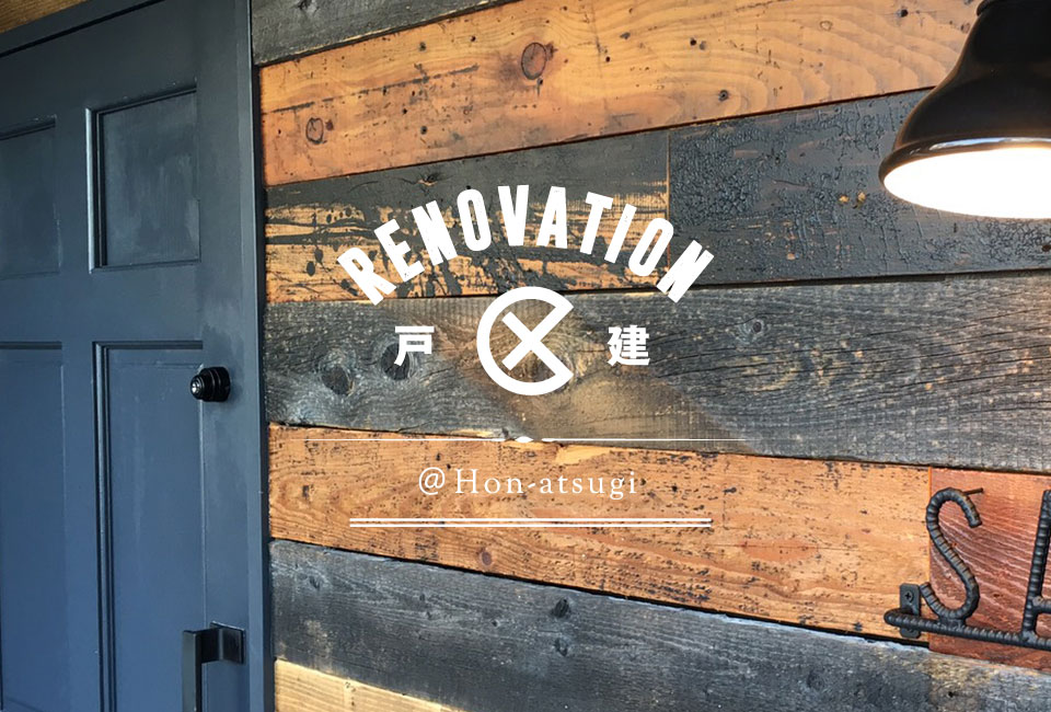 S様邸 本厚木 / 戸建リノベーション by OHESOGAREGE