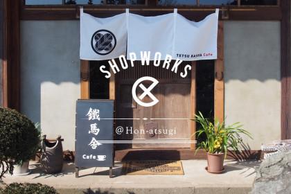 古民家カフェ 鐵馬舎 / 店舗デザイン by OHESOGAREGE