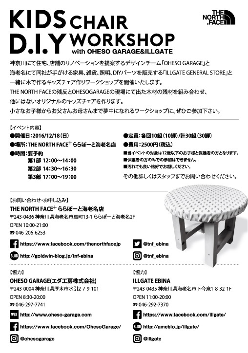 WORKSHOP,ワークショップ,KIDS CHAIR,キッズチェアー,OHESOGARAGE,ららぽーと海老名,ノースフェイス,THE NORTH FACE,DIY,リノベーション,店舗デザイン,注文住宅,新築,店舗兼住宅,ガレージハウス,デザイン設計施工,厚木,神奈川県央,OHESO GARAGE OFFICIAL HOMEPAGE width=